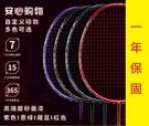 GXS 4U 電刃系列A 球拍(可指定磅數)日本碳纖維 破風設計 高磅數 羽球拍 1年保固