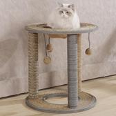 貓爬架貓窩貓抓板貓樹立柱逗貓玩具跳臺【奇趣小屋】