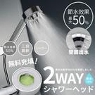 【F0436】《雙面出水!可加沐浴乳》日本雙面蓮蓬頭 兩面出水 300孔增壓節水 加壓蓮蓬頭