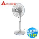 元山 14吋電風扇 YS1406SFDB