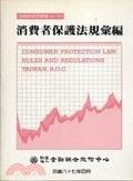 二手書《消費者保護法規彙編 = consumer protection law rules and regulations eng》 R2Y ISBN:9578383096