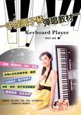 簡譜、樂譜:手提電子琴彈唱教材(適用 爵士鋼琴、直笛、長笛、流行鋼琴等樂器)