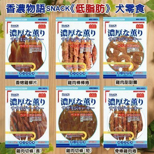 *WANG*【超取/宅配10包免運組】香濃物語SNACK-雞肉低脂系列狗零食