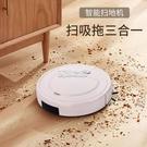 新款掃地機器人自動充電全自動家用智慧拖地擦地掃地機器三合一