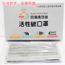 【5入輕巧包】台灣製造♥MIT♥品質保證♥四層活性碳口罩