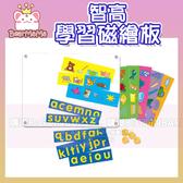 【限宅配】學習板-磁繪板 #1179R 智高積木 GIGO 科學玩具 (購潮8)