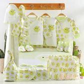 彌月禮盒組 嬰兒衣服夏季棉質套裝新生兒禮盒xw