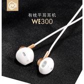 REMAX (WK) WE300平耳耳機 / 耳麥 智能降噪 時尚金屬 配戴舒適 平耳式線控耳機 [正版公司貨]