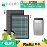 綠綠好日 複合型 抗菌 蜂巢顆粒濾網 適 Philips 飛利浦 AC1210 AC1212 AC1213 AC1215 空氣清淨機
