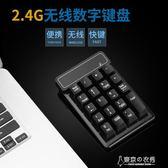 數字鍵盤無線藍芽單手機械筆記本電腦防水超薄會計專用數字小鍵盤 東京衣秀