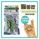 【力奇】貓愛吃《美味貓草香粽》-70元/個【顏色樣式隨機出貨,恕不挑選】可超取(I632A05)