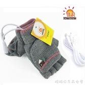 USB保暖手套-佳貝兩面發熱USB手套電熱手套暖手寶冬季保暖充電加熱電暖男女  喵喵物語