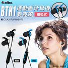 【貓頭鷹3C】aibo BTH1 磁吸式運動藍牙耳機麥克風-黑藍/黑色[LY-MIC-BTH1] 藍芽耳麥