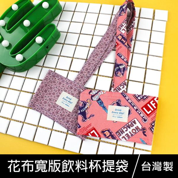 【網路/直營門市限定】珠友 SC-10056 台灣花布寬版飲料杯提袋-杯套式/減塑行動環保杯袋