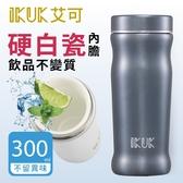 【等一個人咖啡】ikuk保溫杯曲線300ml-藍