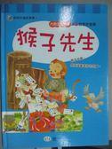 【書寶二手書T6/少年童書_XBY】猴子先生_世一幼兒教育研究中心_附光碟