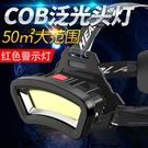 頭燈 頭燈充電頭戴式強光泛光燈工作散光大光圈超亮電工工地COB維修燈