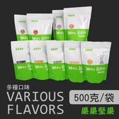 台灣果果堅果 官方授權 濃縮乳清蛋白 高蛋白 500G 口味任選專區