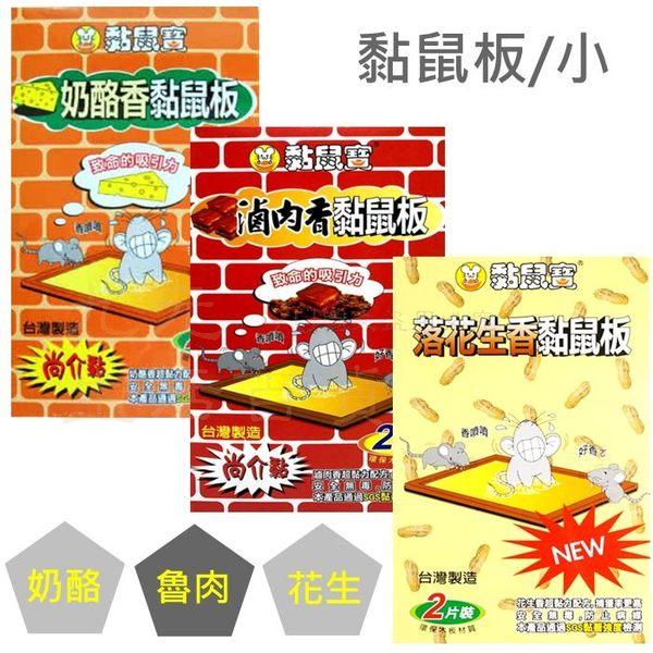 【九元生活百貨】黏鼠寶 環保黏鼠板/小 奶酪香 花生香 魯肉香 抓老鼠