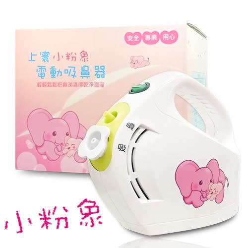 【贈好禮】佳貝恩小粉象 吸鼻器 洗鼻器 面罩 噴霧三合一優惠組 上寰電動吸鼻器 吸鼻涕機