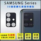 一體式【相機鏡頭貼】適用三星 M32 A22 手機鏡頭保護貼