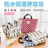 保溫袋 便當袋 手提便當袋 午餐袋 保冰袋 環保袋 手提袋 鋁箔 飯盒 野餐 學校 三款可選