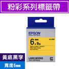 【愛普生 EPSON 標籤帶】 LK-2YBP 黃底黑字標籤帶6mmx9m 粉彩
