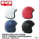 EVO 復古 純色 皮線帽 單色安全帽 素色安全帽 3/4機車安全帽 半罩安全帽 全罩安全帽 哈家人