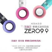 韓國zero9迷你小風扇無葉風扇便攜式手持可充電usb學生桌面手拿扇 快速出貨