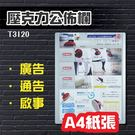 【OL嚴選】韋億 A4 T3120壓克力...