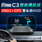 FLYone C3 智能導航版 OBD2/GPS 雙系統多功能汽車抬頭顯示器