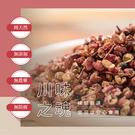 【味旅嚴選】|大紅袍花椒|花椒系列|80g