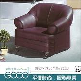 《固的家具GOOD》232-6-AL 968型咖啡色沙發/1人座