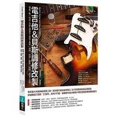電吉他&貝斯調修改製(徹底了解形式+功能+彈奏性+音色+風格原則.調整.維修.改