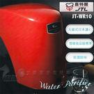「喜特麗JTL」五道式RO淨水器 時尚逆...