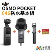 優惠組【和信嘉】DJI OSMO POCKET 運動相機 + 64G 記憶卡 + 防水殼 + 原廠加長桿 台灣公司貨 原廠保固