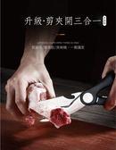 【CCKO】輕奢級北歐風刀具-廚房剪
