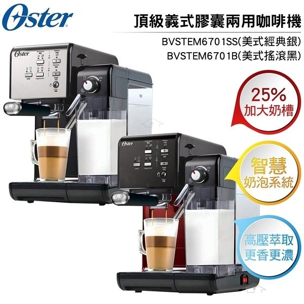 美國 Oster 頂級義式膠囊兩用咖啡機 BVSTEM6701SS(銀)送咖啡豆