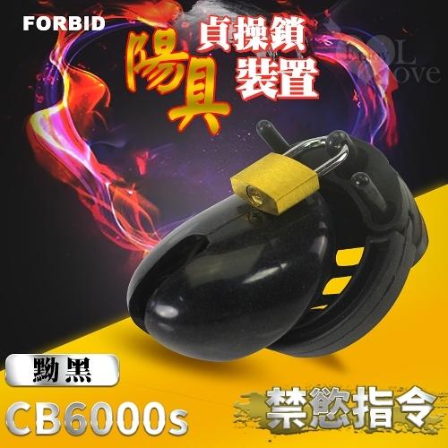 傳說情趣~Forbid ‧ 高品質硅膠 陽具貞操鎖裝置 CB6000S﹝黝黑﹞嬰兒奶嘴素材