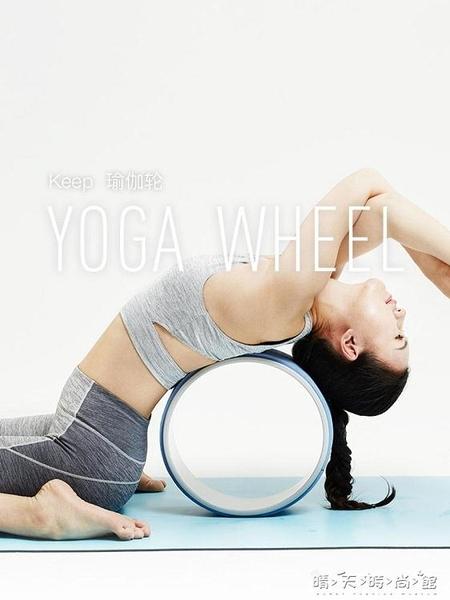 Keep 瑜伽輪開背高穩支撐抗壓不變形后彎神器下腰訓練健身達摩輪WD 聖誕節全館免運