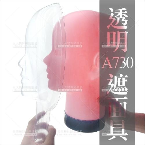 TAMING | 透明遮面具(A730)-單入(美髮沙龍護臉用)[58625]