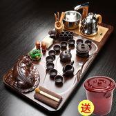 紫砂功夫茶具套裝簡約家用全自動整套電熱磁爐喝茶實木茶盤茶道 igo
