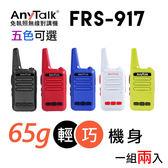 攝彩@樂華AnyTalk FRS-917免執照無線對講機 一組兩入 附耳機 高續航高功率輕巧 USB充 辦公餐廳商場用