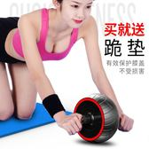 健腹輪 胎皮健腹輪腹肌健身器材家用女推滾滑輪男士運動馬甲線捲腹