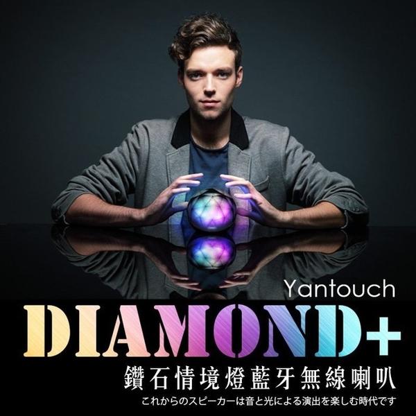藍芽喇叭Yantouch Diamond+ 鑽石水晶藍牙喇叭 LED 小米小鋼砲 acer lg 原廠貨 sony