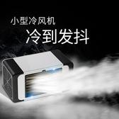 現貨 水冷扇冷風扇冷風扇小風扇無葉風扇USB迷你小空調扇便攜式桌面冷風扇製冷扇 歐亞時尚