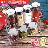 調味瓶 玻璃撒料瓶胡椒粉燒烤味精鹽罐廚房調味料盒家用佐料罐子組合套裝【快速出貨】