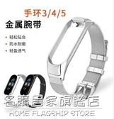 手環3/4/5腕帶米6手環表帶金屬通用nfc版三四五代智能運動替換帶米蘭不銹鋼 名購新品