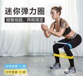 拉力器 彈力帶健身女翹臀圈阻力男虐臀瑜伽塑形運動拉力訓練【全館九折】