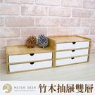 竹木 收納櫃 竹製 多層 抽屜櫃 辦公室 桌面收納 置物櫃 飾品零件文具 分類整理 收納盒-米鹿家居